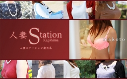 人妻ステーション 鹿児島