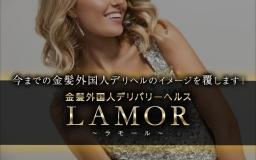 LAMOR~ラモール~