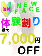 体験すみれ☆最大7,000円OFF