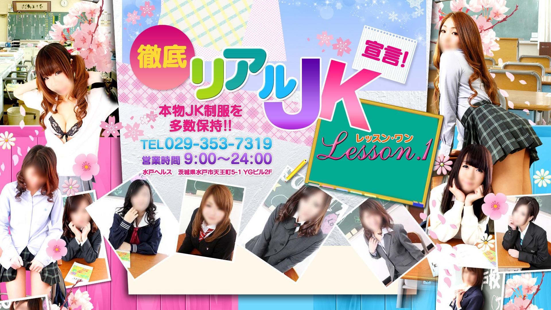 Lesson.1 水戸校