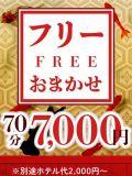 【フリー70分7,000円!!】