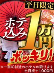 平日★ホテ込1万円ポッキリ