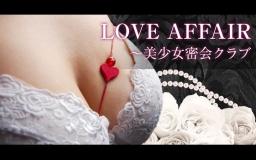LOVE AFFAIR ~美少女密会クラブ