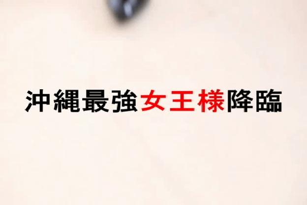 如月エナ♡22歳沖縄最強女王様