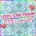 Love Chu Train ラブチュートレイン