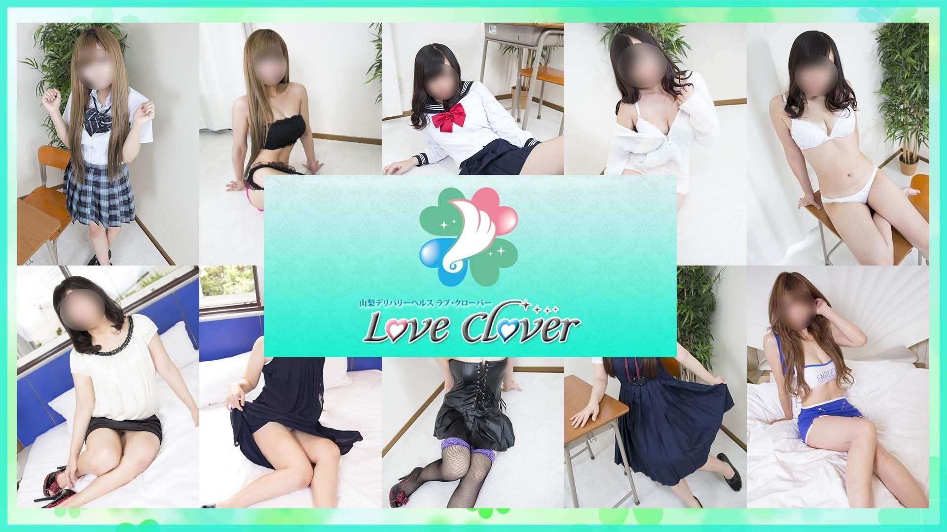LOVE CLOVER~らぶくろーばー~