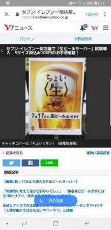 ☆セブンでビール!☆