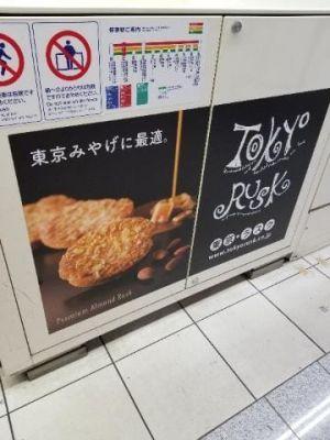 ☆東京に着きました!☆