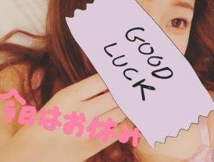 お休みじゃい!!