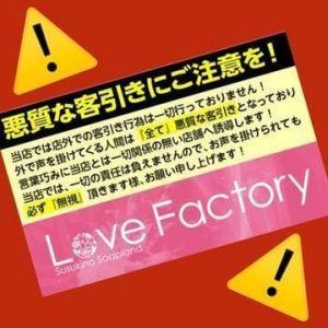 "<img class=""emojione"" alt=""⚠️"" title="":warning:"" src=""https://fuzoku.jp/assets/img/emojione/26a0.png""/>ご注意を..."