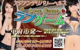 ラブゲーム(Love Game)