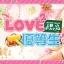 LOVE×2優等生
