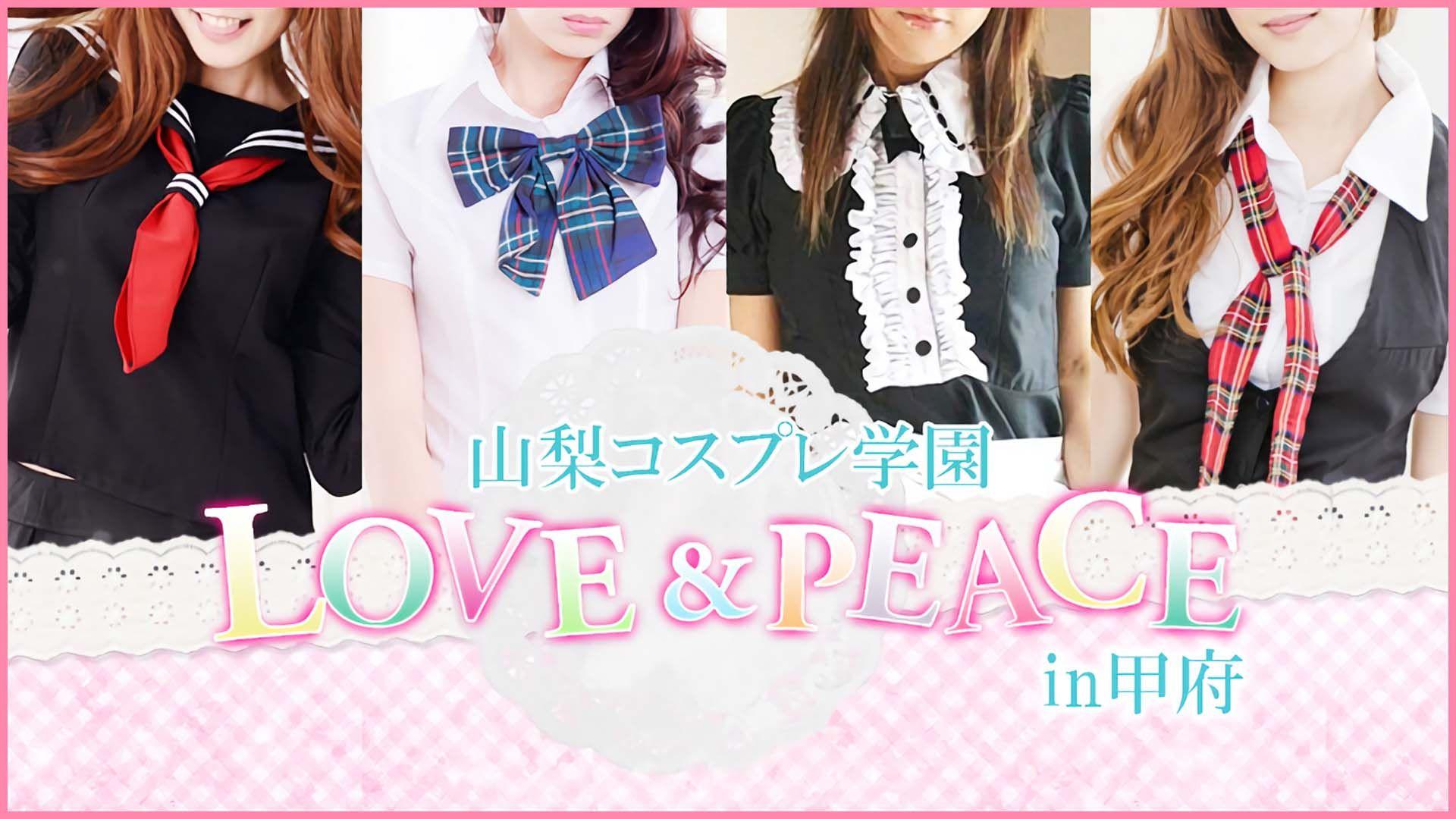 山梨コスプレ学園 LOVE&PEACE