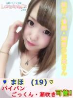 まほ (19) B86 W57 H84