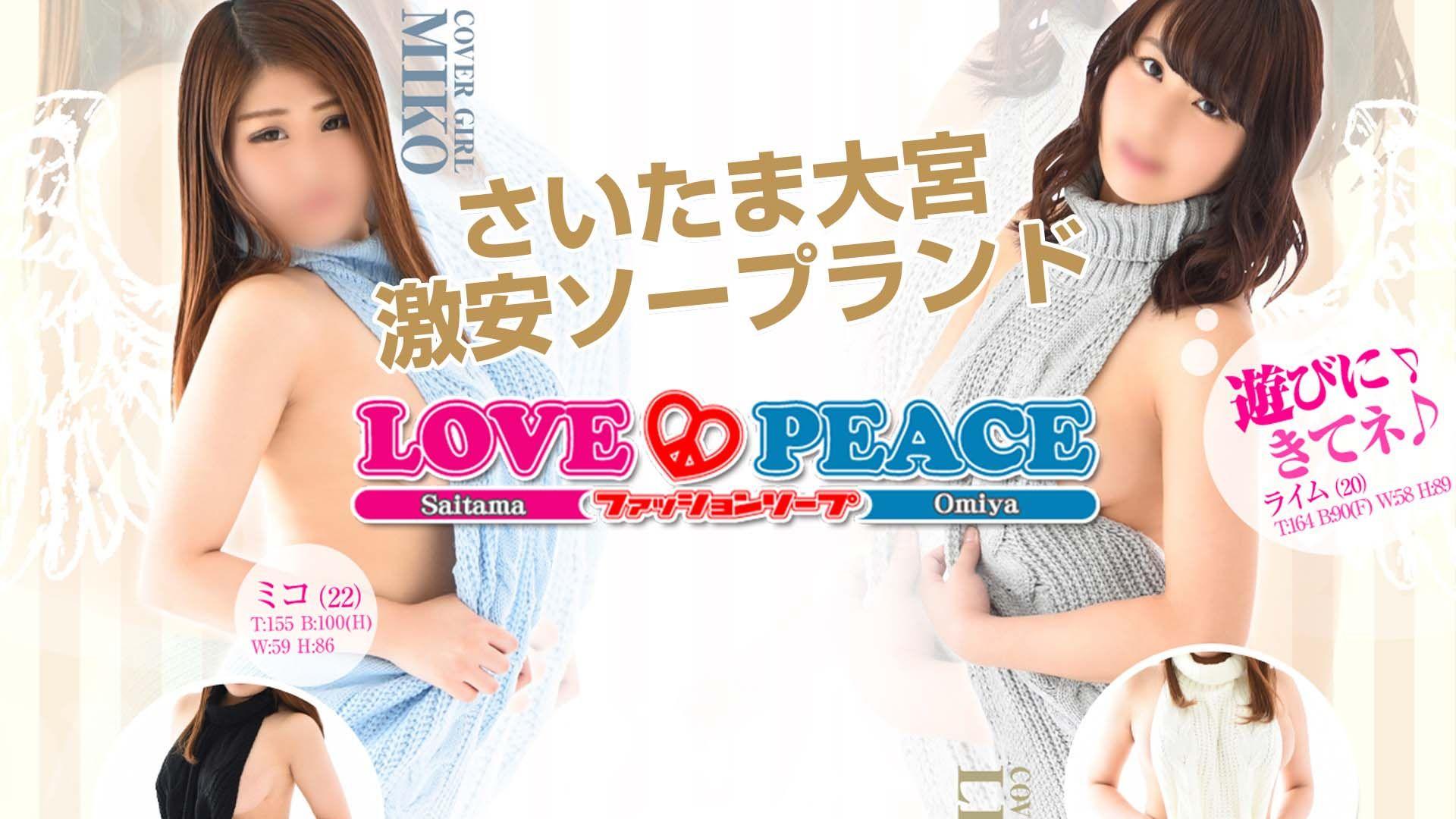 LOVE&PEACE(ラブ&ピース)