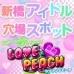 LOVE&PEACH(ラブ&ピーチ)