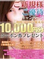 ☆10,000円分割引クーポン☆