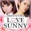 Love Sunny~ラブサニー