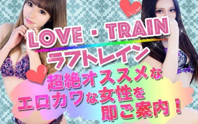 LOVE・TRAIN ラブトレイン