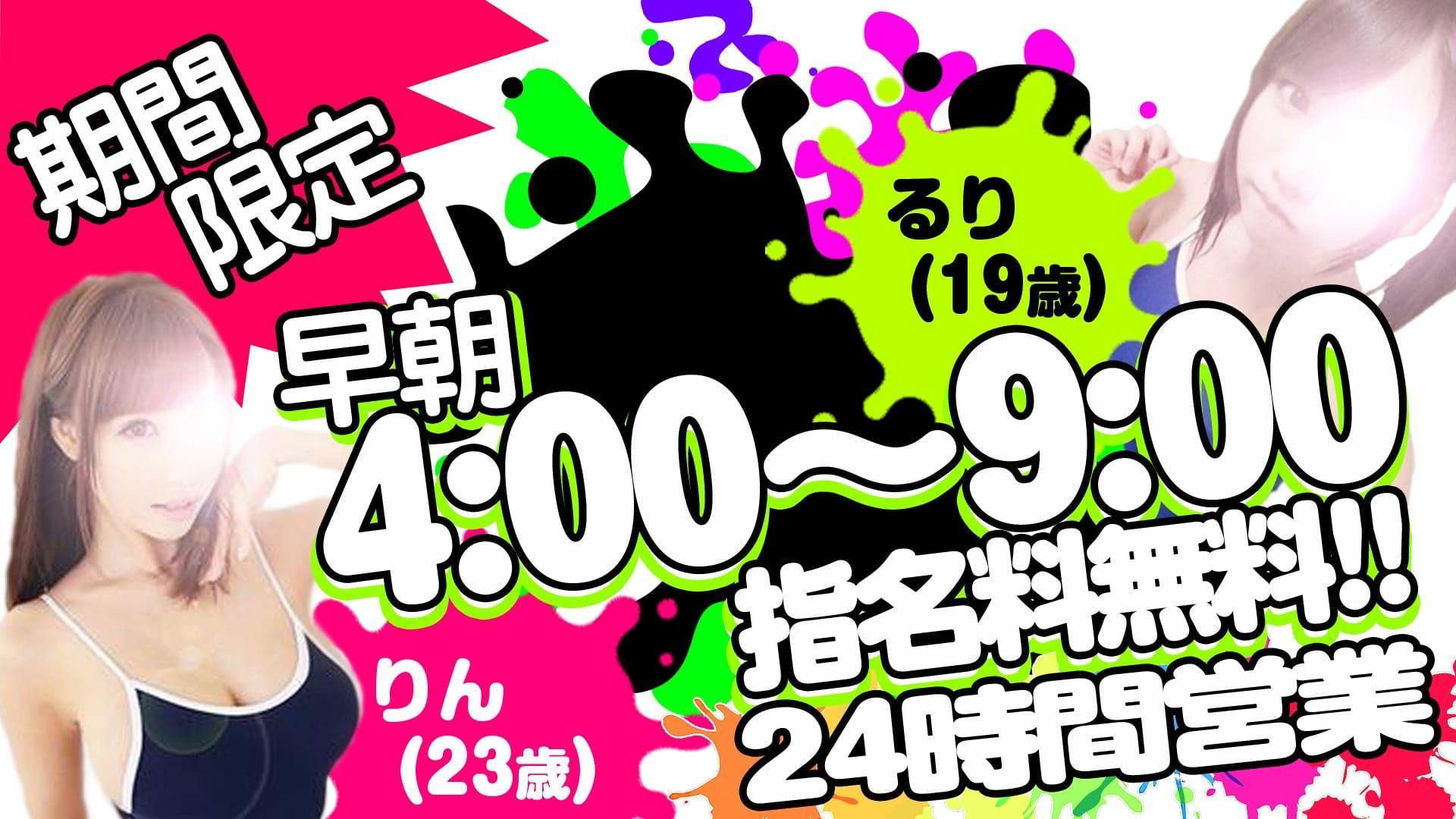 ローションマッサージ スク水ヌルヌル 新宿店