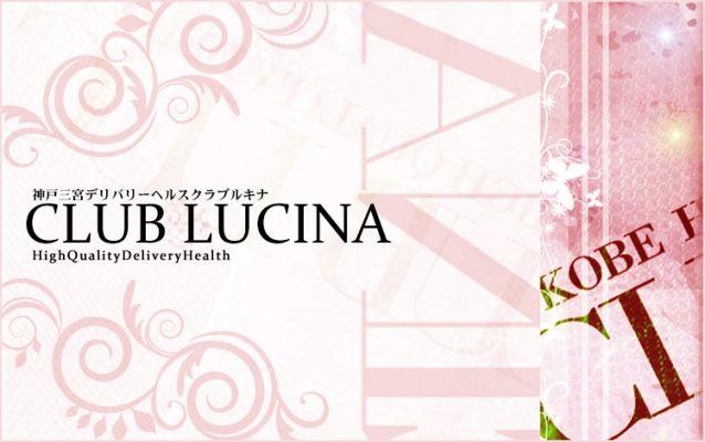 club lucina クラブルキナ