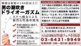 五反田痴女性感フェチ倶楽部