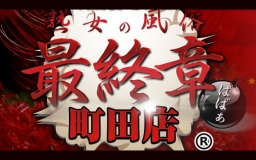 熟女の風俗最終章町田店