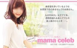 mama CELEB(ママセレブ)