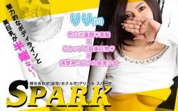 Spark(スパーク)