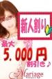 新人割り☆(50)
