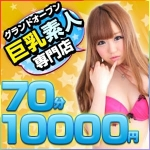 70分10,000円