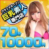 風俗嬢「70分10,000円」ちゃん
