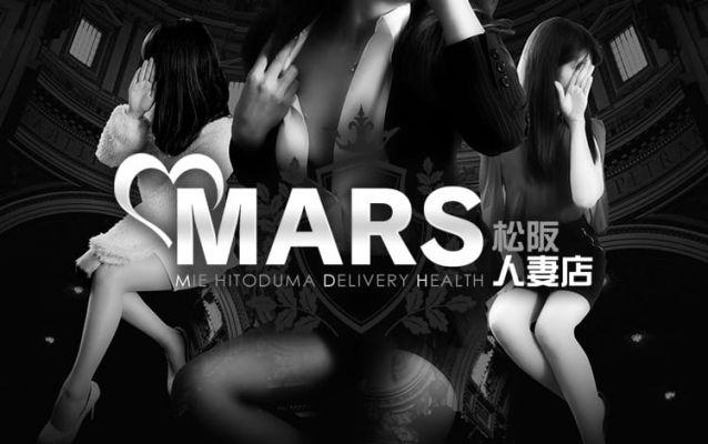 MARS松阪人妻店