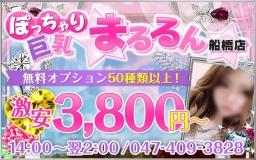 激安3800円デリヘルぽっちゃり巨乳☆まるるん船橋店