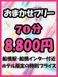 オールタイム 70分 8800円!!