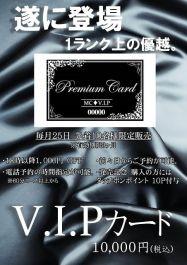 V.I.Pカード