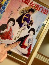 歌舞伎座にて