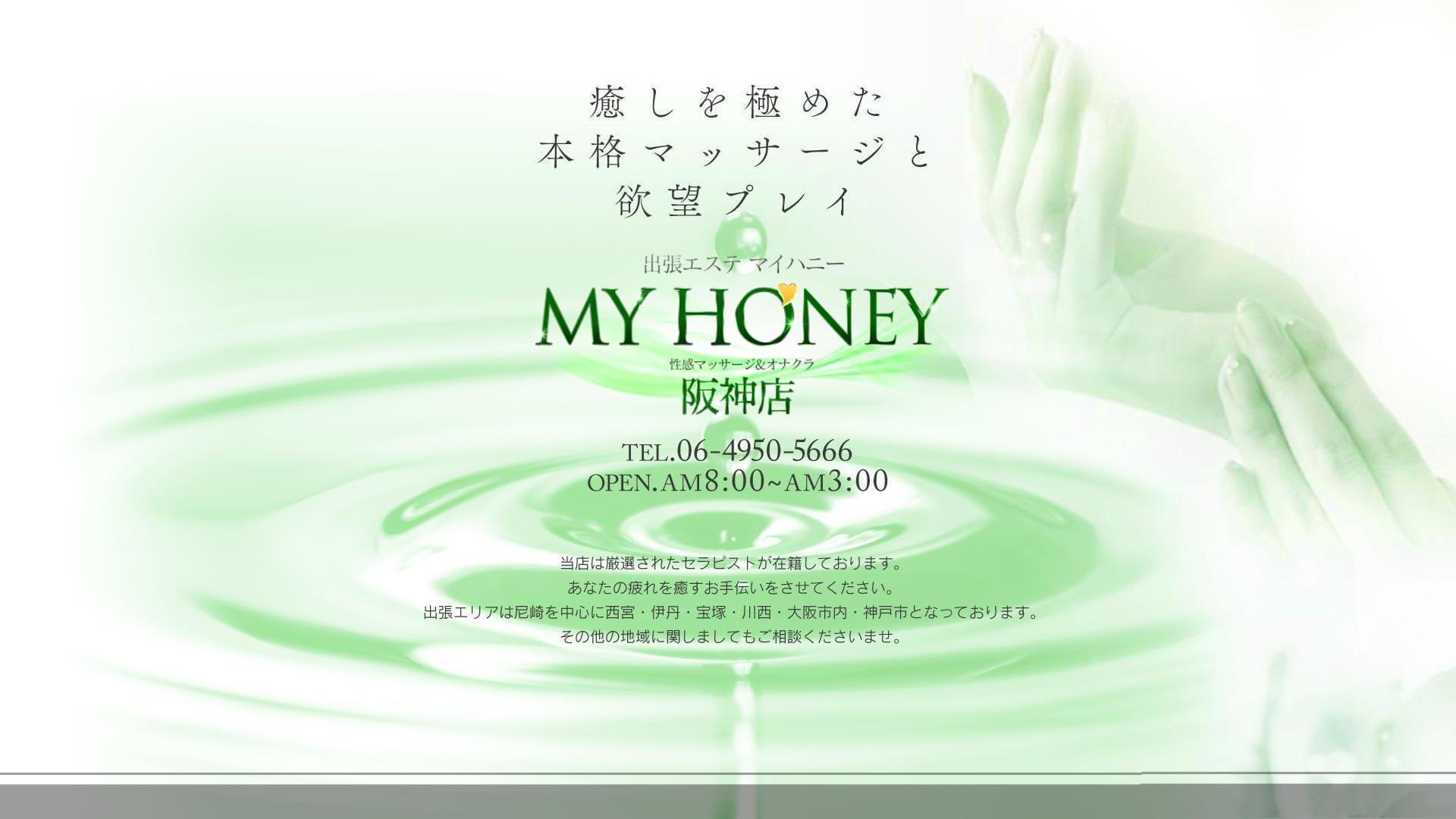 出張エステ MY HONEY(マイハニー)