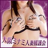 大阪ミナミ人妻援護会
