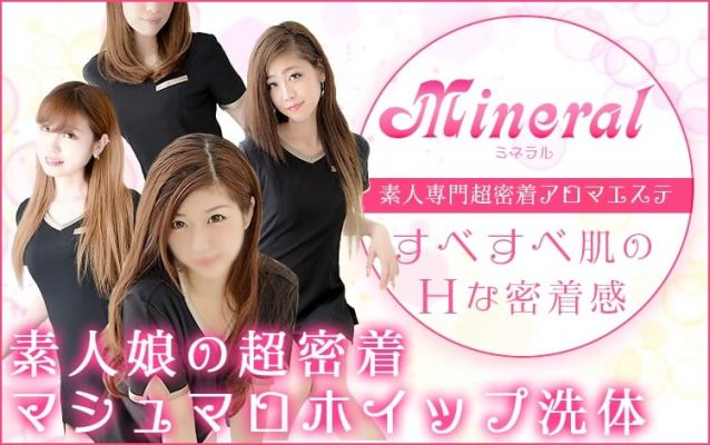 Mineral ~ミネラル~