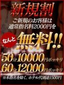 ★新規割★(30)