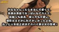 ぷるっぷるの美巨乳Eカップ19歳美少女かなチャン☆10代のおっぱいとマ●コをしゃぶり尽くせ!