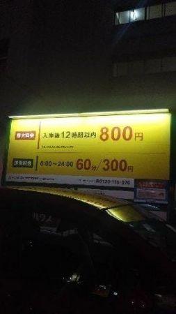 この辺ではめちゃ安い