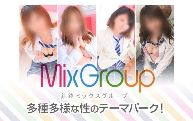 釧路 ミックスグループ