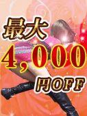 風俗嬢「☆最大4.000円OFF♪☆  」ちゃん