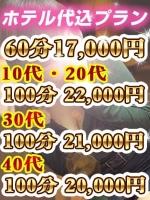 ☆お得なホテコミプラン☆