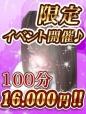 ☆限定・激安イベント☆