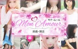 モナ・ムール鈴鹿・関店
