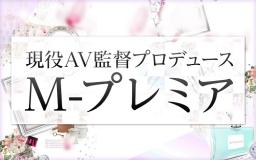 現役AV監督プロデュース M-プレミア
