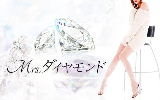 mrs.ダイヤモンド
